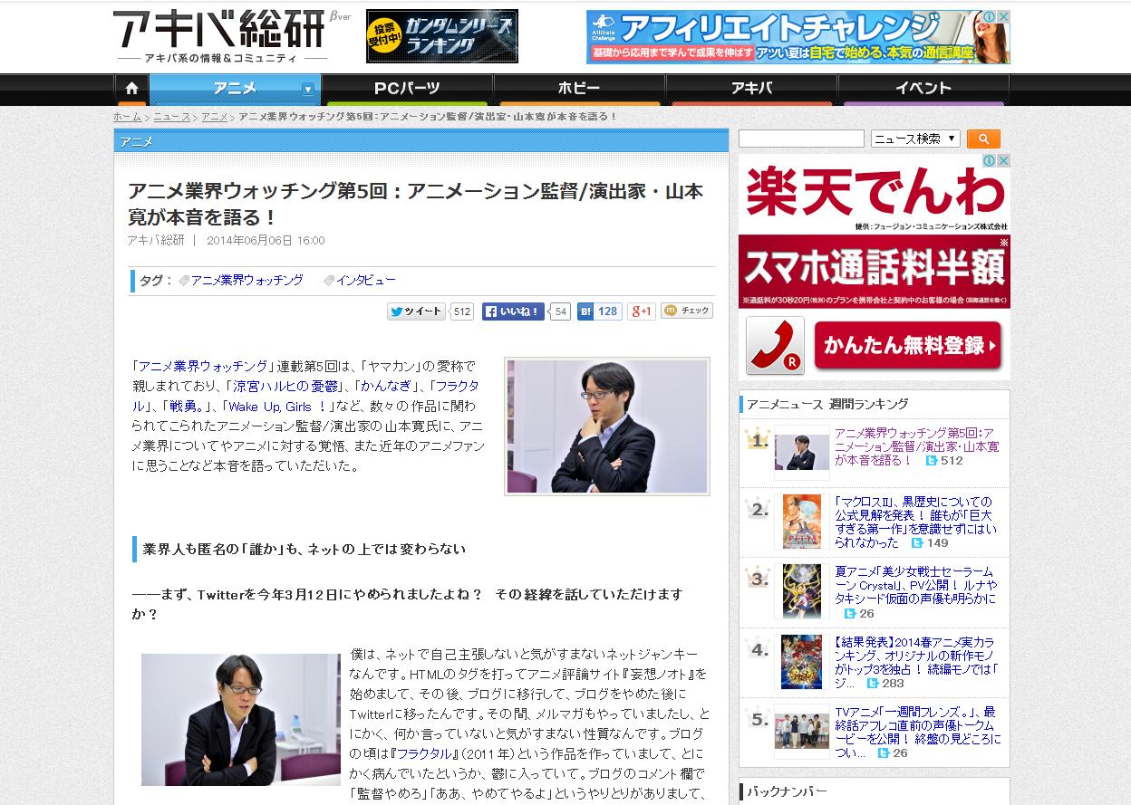 アニメ監督・山本寛氏のインタビューが面白い
