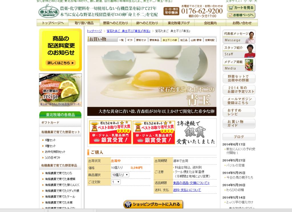 スクリーンショット 2014-06-19 20.18.01
