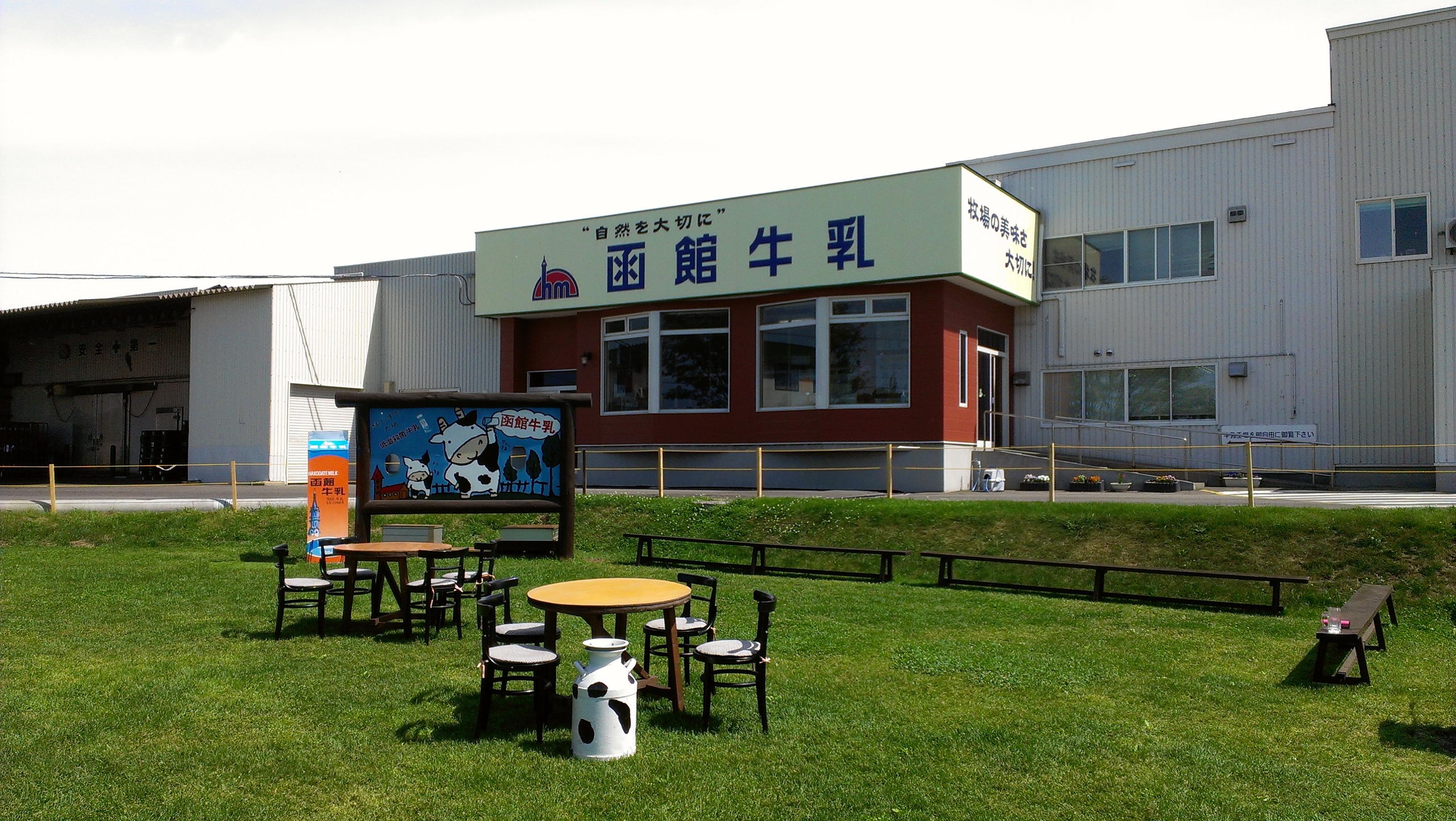 函館グルメを満喫【その弐】牛乳、刺身、駅弁など
