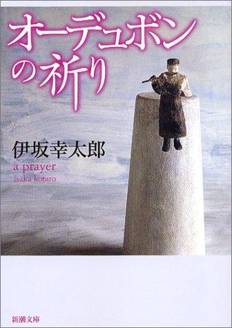 『オーデュボンの祈り』感想 著:伊坂幸太郎