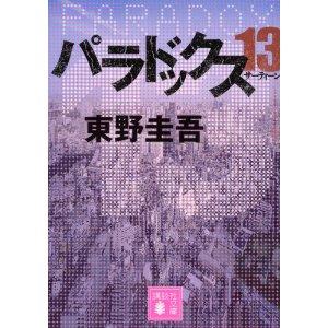 2014夏の「この本が凄い」