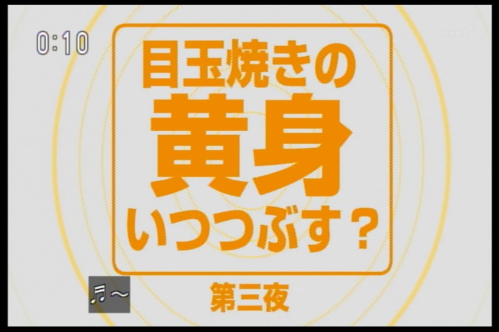 ③NHK『目玉焼きの黄身 いつつぶす?』第三話の感想。何も考えずに行きてゴメンナサイ。