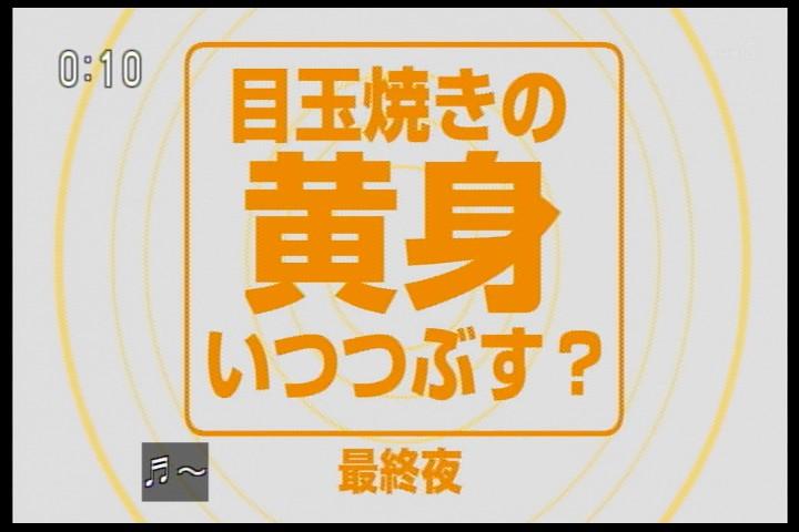 ④NHK『目玉焼きの黄身 いつつぶす?』第四話感想。ちらし寿司食いてぇ。