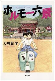 『ホルモー六京』 万城目学著 正直、いまいち。