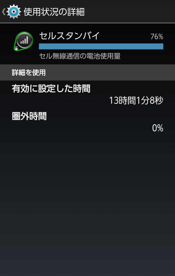 screenshotshare_20140813_163336