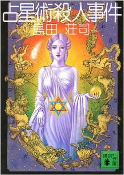 『占星術殺人事件』 島田荘司著 現代アニオタが読むとホモォな感じ