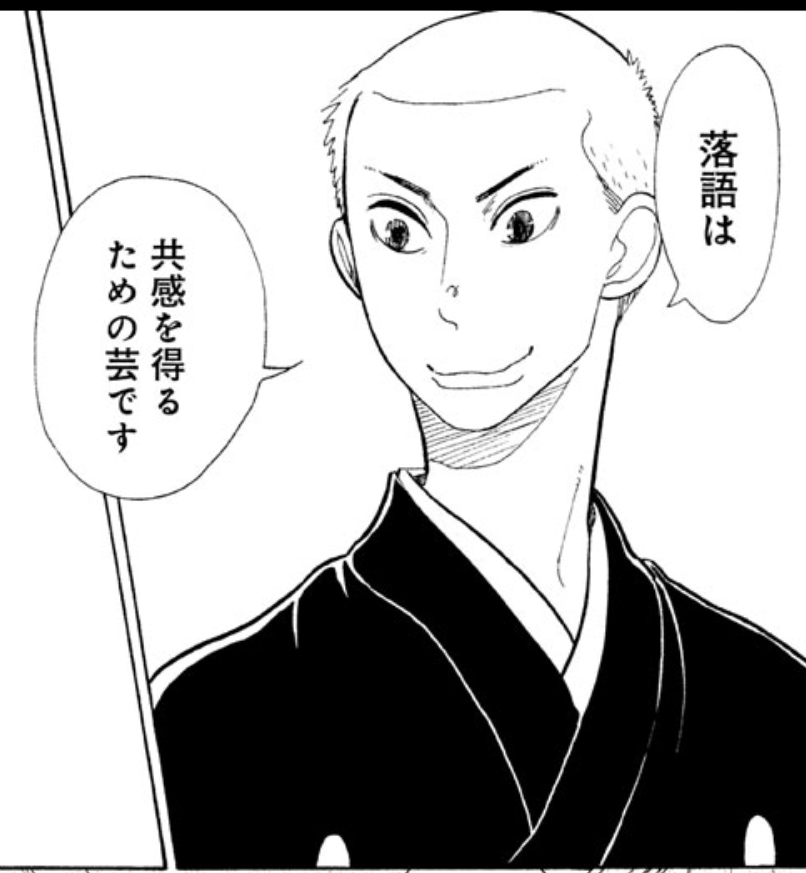 『昭和元禄落語心中』(6)感想 なるほど、業の深い噺だわ