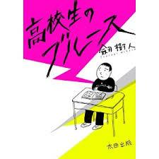 『高校生のブルース』 劔樹人著 共感しかしない!!