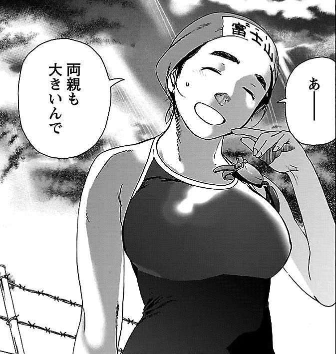 『富士山さんは思春期』オジロマコト著 動きのなさが良いように働いてる