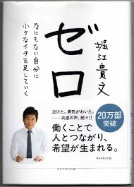 『ゼロ』堀江貴文著 やはりモノが違うぜホリエモンさん