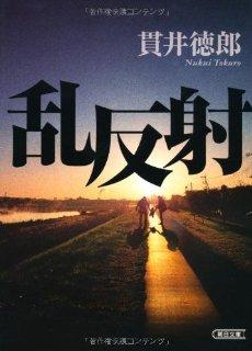 『乱反射』貫井徳郎著 読了後の後味が最悪な超良作!