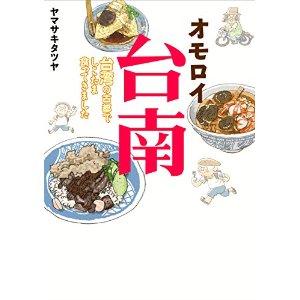 『オモロイ台南』ヤマサキタツヤ著 ただ台南に行って飯が食いたくなった