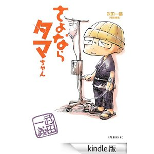 『さよならタマちゃん』 武田一義著 評判通りの傑作やったわ