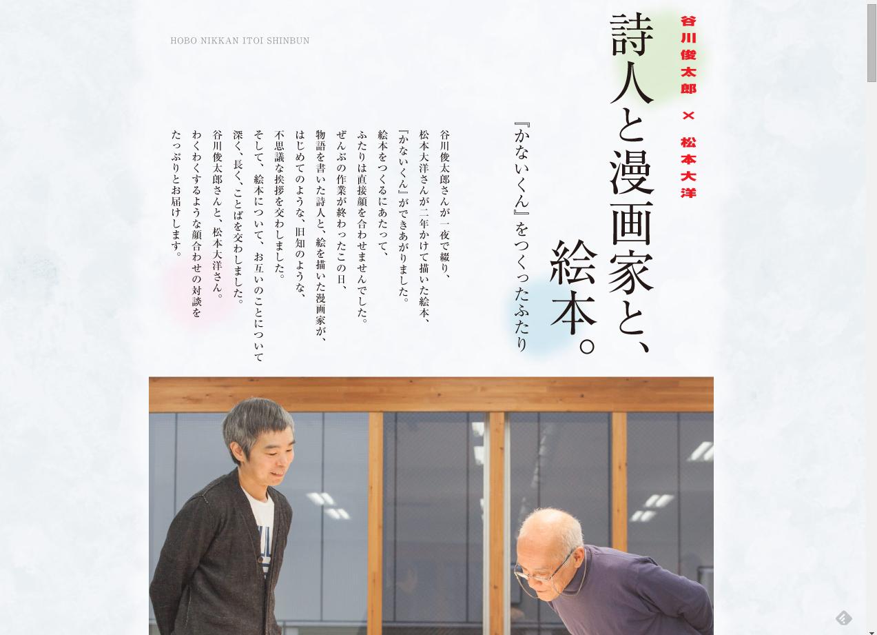 『かないくん』谷川俊太郎作 松本大洋絵 制作話ふくめて楽しむもの