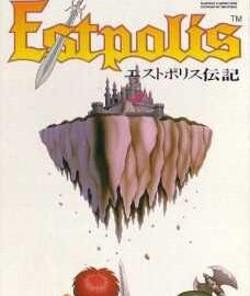 『エストポリス伝記』を急に思い出した。続編出ないんですよね。