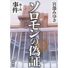 2014秋のビブリオ語り 推薦編