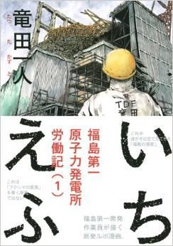 『いちえふ 福島第一原子力発電所労働記(1)』 トイレの描写が秀逸だった