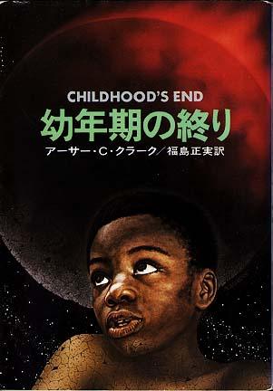 『幼年期の終わり』 SFの古典だけど、それ以上ではないかな