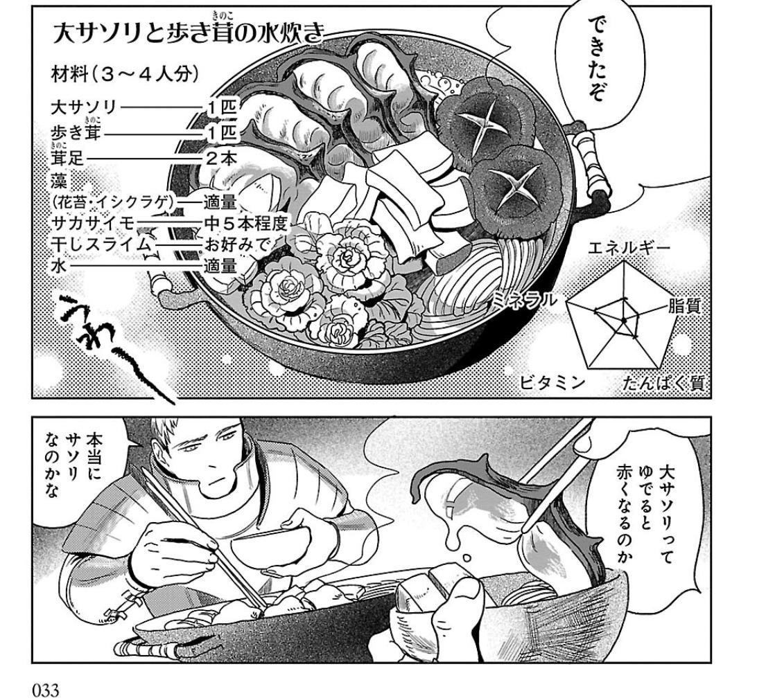 『ダンジョン飯』 着想が面白く、深堀がたまらない冒険グルメ漫画