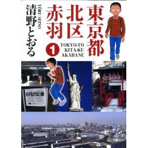 『東京都北区赤羽』 ドラマ化を機に読んだら大変な作品だったオエエエエ…