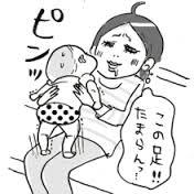 『たまご絵日記』 めちゃ共感する育児マンガ