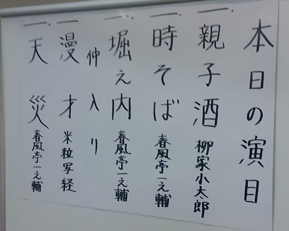 春風亭一之輔独演会『一之輔のすすめ vol.9』 リズムが大好きだ!