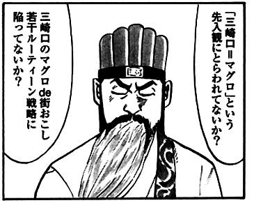 『食の軍師』2巻 やっぱり久住先生は争わないよね