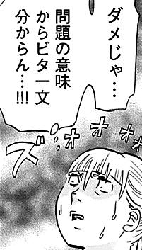 『かくかくしかじか』 東村アキコ作品でしかありえない