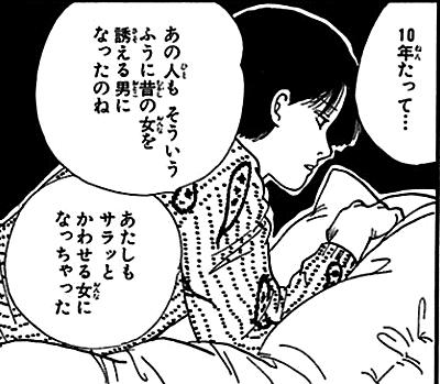 『櫻の園』 吉田秋生さんの名著
