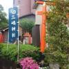 鰻の聖地 三嶋神社