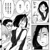 東京タラレバ娘 ほんとうに怖いのはアキコの生産力
