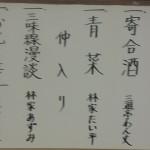 三遊亭圓楽・林家たい平 二人会 圓楽師匠のイリュージョン