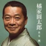 橘家圓太郎師匠は今、最も油の乗った噺家だ