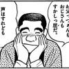 """『どうらく息子 5』 主人公、ひたすら""""牛ほめ"""""""