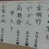 立川志の輔独演会 トリネタが『お菊の皿』