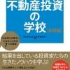 『不動産投資の学校 入門編』 REITとかじゃなくて不動産経営の本だった