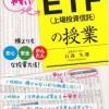 『ETF(上場投資信託)の授業』 情報が古くて残念