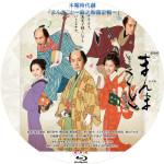 NHK時代劇『まんまこと』が『俺の彼女と幼なじみが修羅場過ぎる』状態に