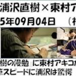 『浦沢直樹の漫勉』 東村アキコの生産性を観られる幸せ
