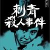 『刺青殺人事件』 神津は好かんが作品は凄い