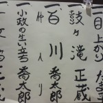 鶴川落語会 正蔵・喬太郎ガチンコ二人会 いい落語会だよなぁ