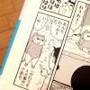 『まんが親』 吉田戦車の創作と親ばかが一緒に楽しめる