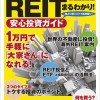 『REIT(不動産投資信託)まるわかり!らくらく投資術』