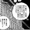 『剣客商売』 池波先生、原作で読まなくてゴメンナサイ