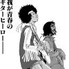 『SHIORI EXPERIENCE』2 やっぱり絵も筋も超好み