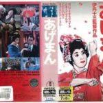 映画『あげまん』 昭和の風が流れている作品