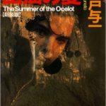 『山猫の夏』 読めば分かる圧倒的なかっこよさ