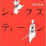 『武士道シックスティーン』 素晴らしいスポーツ青春小説。こういうのが読みたい時は確実に、ある。