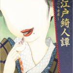 『大江戸綺人譚―のっぺら女房』 もりもと崇さん、最高ですがな