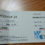 米粒写経のガラパゴスイッチ#23 相撲は門外漢……